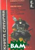 Книга самурая   купить