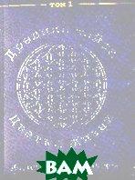 Древняя Тайна Цветка Жизни: Том 1  Друнвало Мельхиседек купить