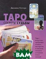 Таро. Секреты судьбы / Tarot for Today  Джоанна Уоттерс купить
