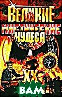 Великие мистические чудеса XX века  Демкин С.И., Потапов В.В. купить