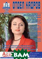 Журнал «HRD/ Отдел Кадров » №5 (май) 2005   купить