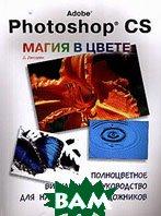 Adobe Photoshop CS: Магия в цвете  Джордан Д. купить