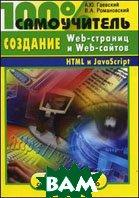 100% самоучитель по созданию Web-страниц и Web-сайтов. HTML и JavaScript.   Романовский В.А., Гаевский А.Ю.  купить