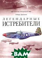 Легендарные истребители / The World's Great Fighters: from 1914 the Present Day 
