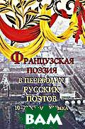 Французская поэзия в переводах русских поэтах 10–70-х годов XX века  Эткинд Е. купить