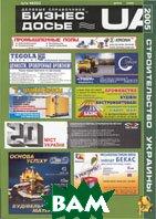 Строительство Украины 2005. Бизнес-Досье. Деловые справочники   купить