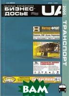 Транспорт 2005. Деловые справочники   купить
