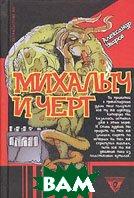 Михалыч и черт  А. Уваров купить