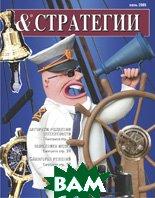 Журнал «&. СТРАТЕГИИ» № 6'2005   купить