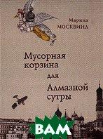 Мусорная корзина для Алмазной сутры  Москвина М. купить