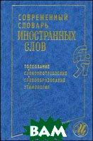 Современный словарь иностранных слов  Баш Л.М. купить
