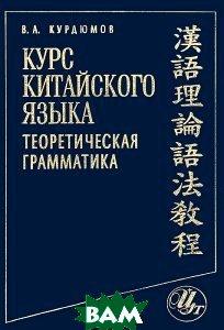 Курс китайского языка. Теоретическая грамматика  В. А. Курдюмов  купить