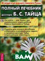 Полный лечебник доктора Б.С. Тайца  Тайц Б.С. купить