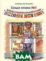 Сегодня готовим МЫ!: Блюда национальной кухни: Секреты Шефа   Поггенполь Г. купить