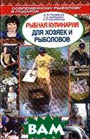 Рыбная кулинария для хозяек и рыболовов  Пышков А.В., Мурашова С.А., Смирнов С.Г. купить