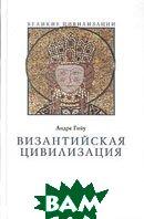 Византийская цивилизация / La civilisation Byzantine  Андре Гийу / Andre Guillou купить
