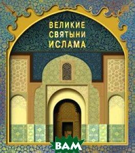 Великие святыни Ислама   купить