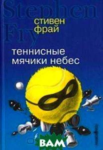 Теннисные мячики небес / The Star's Tennis Balls  Стивен Фрай купить
