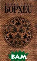 Произведения 1942-1969 годов. Собрание сочинений в 4 томах. Том 2  Хорхе Луис Борхес купить