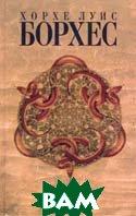 Произведения 1921 - 1941 годов. Собрание сочинений в 4 томах. Том 1  Хорхе Луис Борхес  купить