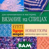 Вязание на спицах: Варежки и перчатки  Романова И. купить