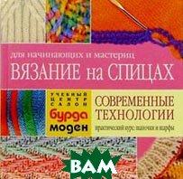 Вязание на спицах: Шапочки и шарфы  Романова И. купить