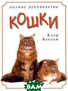 Кошки. Полное руководство  Клер Бессан купить