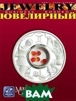 Журнал `Ювелирный бизнес` №4 '2005   купить
