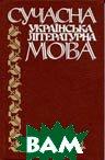 Сучасна українська літературна мова 3-тє видання  Грищенко А.П. купить