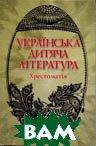 Українська дитяча література: Хрестоматія.   купить
