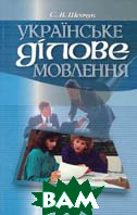 Українське ділове мовлення 4-те видання  Шевчук С.  купить