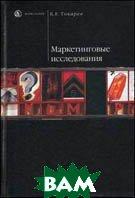 Маркетинговые исследования. Учебник  Токарев Б.Е.  купить