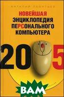 Новейшая энциклопедия персонального компьютера 2005  Леонтьев В.П. купить
