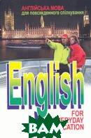 Англійська мова для повсякденного спілкування. 3-тє видання  Шпак В. К. купить