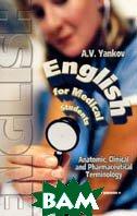 Англійська мова для студентів-медиків: Анатомічна, клінічна і фармацевтична термінологія  Янков А. В. купить