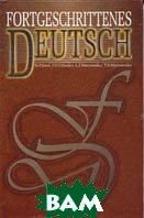 Німецька мова Поглиблений курс  Ятель Г.П. купить