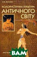 Колористична культура античного світу Посібник  Бичкова Л.В. купить