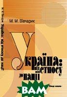 Україна: від етносу до нації  Вівчарик М. М. купить