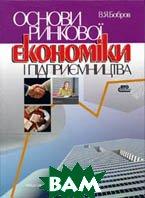 Основи ринкової економіки і підприємництва  Бобров В. Я. купить
