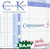 Журнал `Страховой клуб` №4(18)/2005   купить