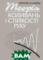 Теорія коливань і стійкості руху  Василенко М. В., Алексейчук О. М. купить