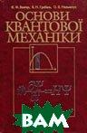 Основи квантової механіки  Є. Ф. Венгер, В. М. Грибань, О. В. Мельничук купить