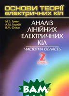 Основи теорії електричних кіл: У 3 кн. Книга 2. Аналіз лінійних електричних кіл. Частотна область  Гумен М. Б., Гуржій А. М., Співак В. М.  купить