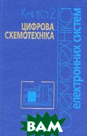 Схемотехніка електронних систем: Книга 2 . Цифрова схемотехніка  Бойко В. І., Гуржій А. М., Жуйков В. Я. купить