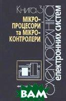 Схемотехніка електронних систем: Книга 3. Мікропроцесори та мікроконтролери   купить