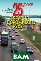 25 уроків з Правил дорожнього руху  З. Д. Дерех, Ю. Є. Заворицький купить