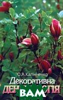 Декоративна дендрологія  Калініченко О. А. купить
