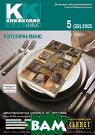 Журнал `Книжковий клуб плюс` № 5 (39) 2005   купить
