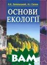 Основи екології  Запольський А.К., Салюк А.І. купить