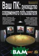 Ваш ПК: руководство современного пользователя  Калиниченко Н.В., Мельниченко В.В.  купить